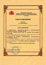 Certificate medical center Nadejda, Varna