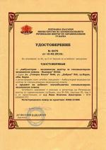 Удостоверение МЦ Надежда, гр. Варна