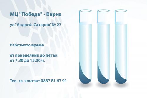 """Клинична лаборатория """"Надежда"""" Варна"""