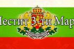 Колаж, със знамето на България.